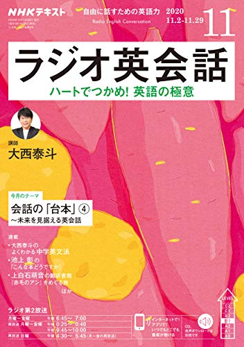 NHKラジオ ラジオ英会話 2020年 11月号 [雑誌] (NHKテキスト)