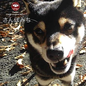 Walk My Dog (Karaoke Ver.)
