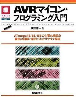 AVRマイコン・プログラミング入門─ATmega48/88/168の主要な機能を豊富な図解と実例でわかりやすく解説 マイコン活用シリーズ