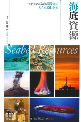 海底資源―海洋国日本の大きな隠し財産の詳細を見る