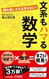 文系もハマる数学 (青春新書プレイブックス)