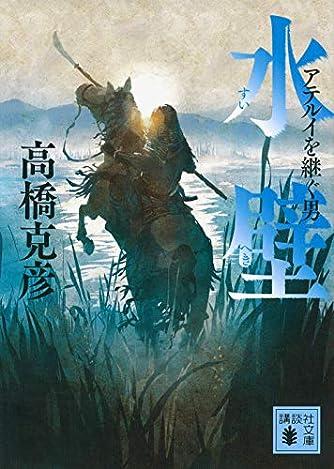 水壁 アテルイを継ぐ男 (講談社文庫)