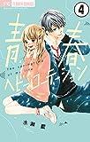 青春ヘビーローテーション【マイクロ】(4) (フラワーコミックス)