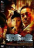 奪命金[DVD]
