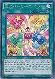 遊戯王OCG 超カバーカーニバル レア TDIL-JP053-R 遊戯王アーク・ファイブ [ザ・ダーク・イリュージョン]