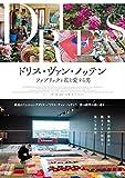 ドリス・ヴァン・ノッテン ファブリックと花を愛する男[DVD]