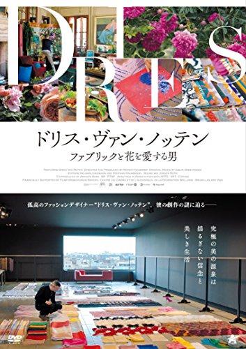 ドリス・ヴァン・ノッテン ファブリックと花を愛する男 [DVD]