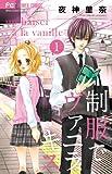 制服でヴァニラ・キス (1) (フラワーコミックス)