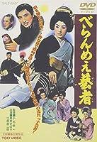 べらんめぇ芸者 [DVD]