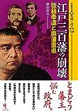 江戸三百藩の崩壊―版籍奉還と廃藩置県 (シリーズ実像に迫る020)