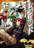レジェンド(10) (ドラゴンコミックスエイジ)