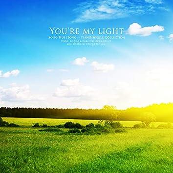 그대는 나의 빛