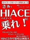 【ハイエースオーナーが教える!】さぁ、ハイエースに乗れ!: サクッとハイエースのメリット・デメリットを知りたい時読んで!