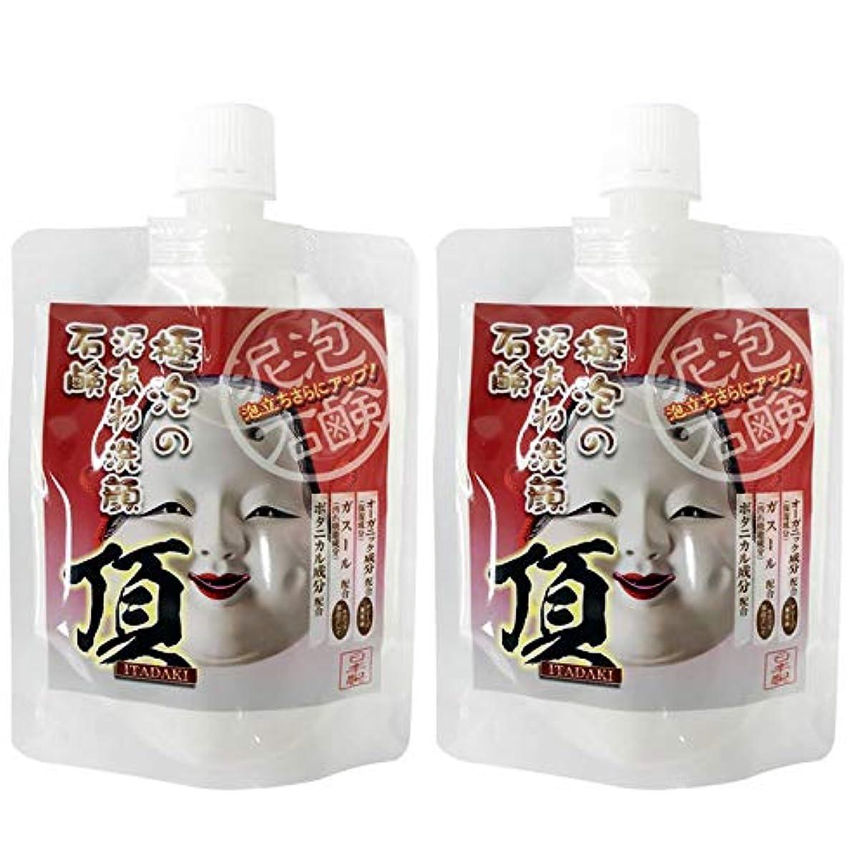 ブッシュ絞る繁雑極泡の泥あわ洗顔石鹸 頂 130g×2 ガスール 豆乳 ボタニカル 酒粕 エキス配合