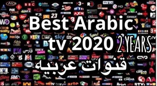 جهاز القنوات العربيه بجميع انواعها Arabic tv Box 2020 All Channels 4K HD
