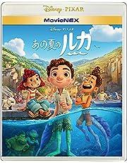 あの夏のルカ MovieNEX [ブルーレイ+DVD+デジタルコピー+MovieNEXワールド] [Blu-ray]