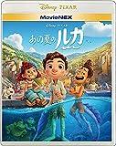 あの夏のルカ MovieNEX[Blu-ray/ブルーレイ]