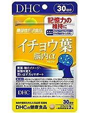 DHC イチョウ葉 脳内α(アルファ)30日分 【機能性表示食品】