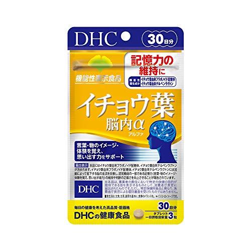 【Pick up!】 DHC イチョウ葉 脳内α(アルファ) 30日分 機能性表示食品