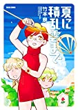 夏に積乱雲まで (ビームコミックス)