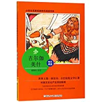 小学生名家经典快乐阅读书系(四):吉尔伽美什