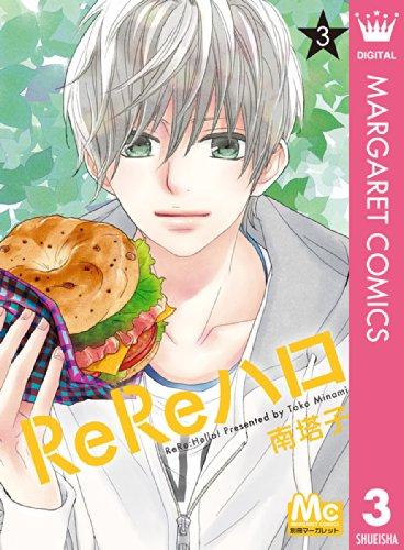 ReReハロ 3 (マーガレットコミックスDIGITAL)