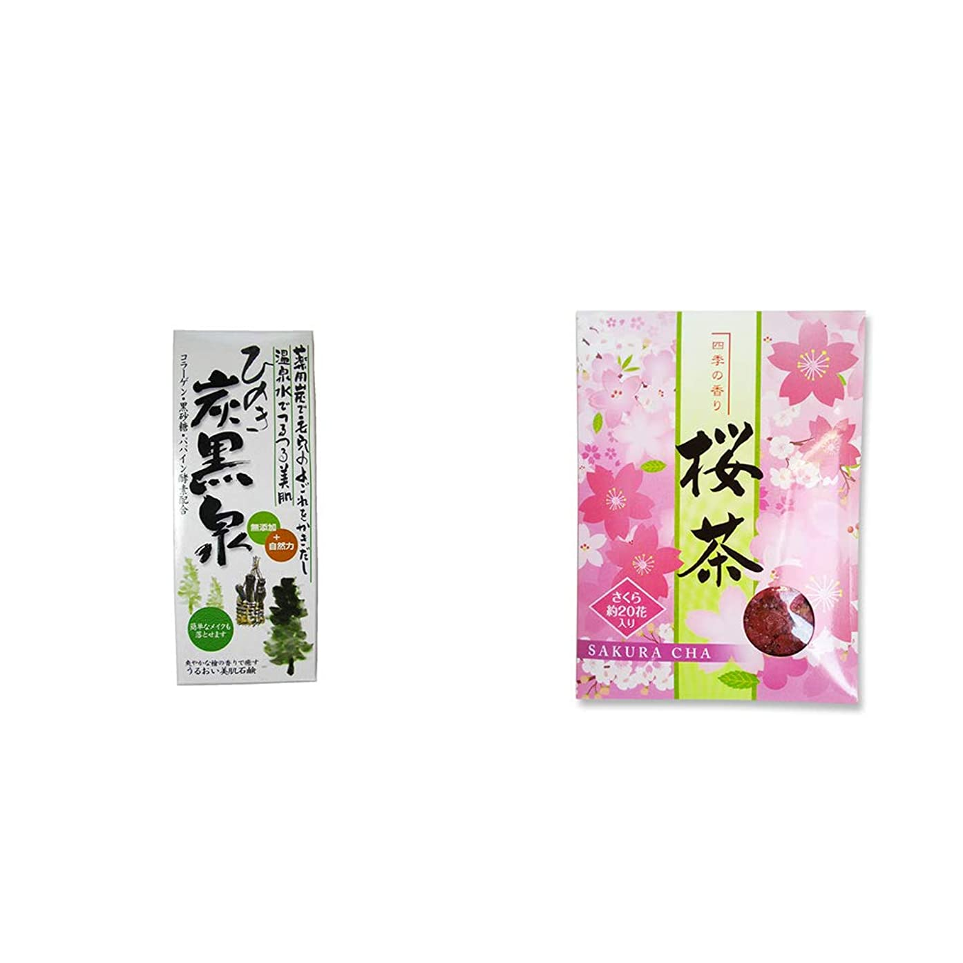 影変な説得[2点セット] ひのき炭黒泉 箱入り(75g×3)?桜茶(40g)