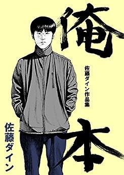 [佐藤ダイン]の俺本 佐藤ダイン作品集