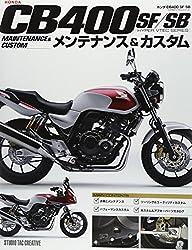 ホンダCD400SF/SB