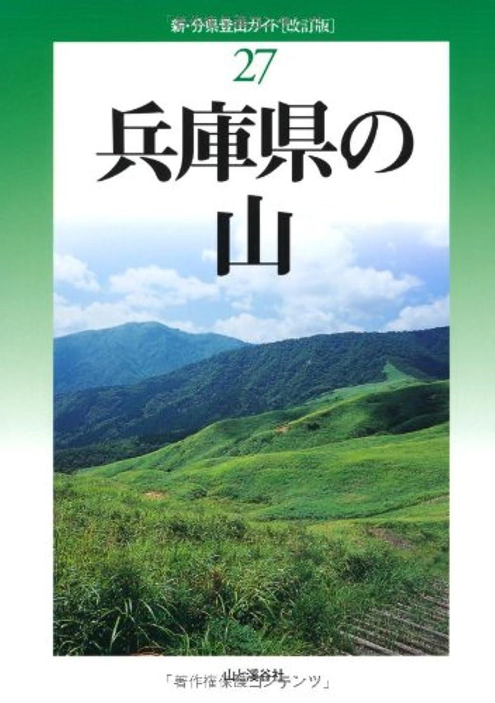 くしゃみ手のひらヒール改訂版 兵庫県の山 (新?分県登山ガイド)