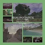 FINAL FANTASY XI アドゥリンの魔境 オリジナル・サウンドトラック