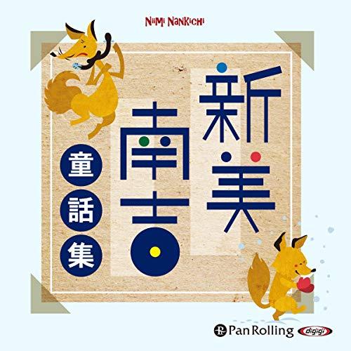 『新美南吉童話集』のカバーアート