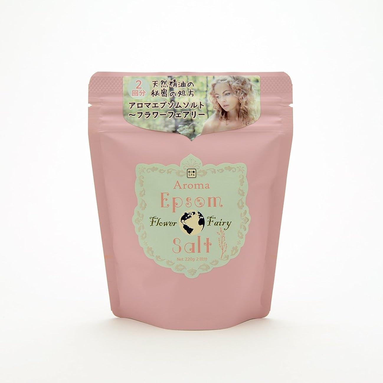 皮死ぬ店員ビオスパ アロマエプソムソルト【フラワーフェアリー220g/2回分】(浴用化粧品)