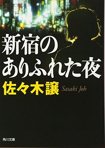 新宿のありふれた夜 (角川文庫)の詳細を見る