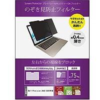 メディアカバーマーケット Dell Precision 3550 2020年版 [15.6インチ(1366x768)] 機種用【マグネットタイプ 覗き見防止 フィルター プライバシー 】左右からの覗き見を防止