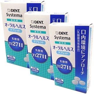 ライオン オーラルヘルス タブレット 乳酸菌 30粒 × 3箱 歯科用
