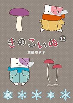 [蒼星きまま]のきのこいぬ(13) (RYU COMICS)
