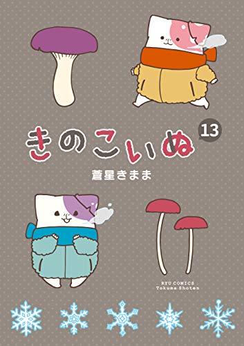 きのこいぬ(13) (RYU COMICS)