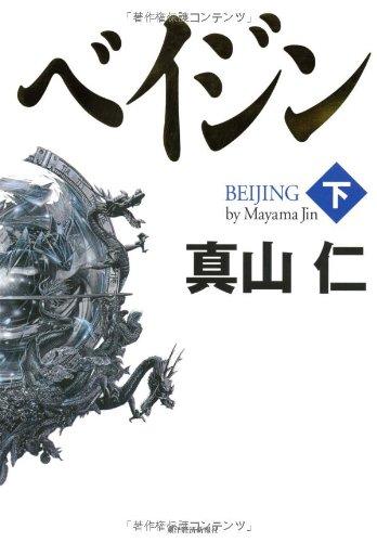 Beijin = Beijing
