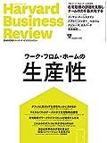 DIAMONDハーバード・ビジネス・レビュー 2020年11月号 [雑誌]