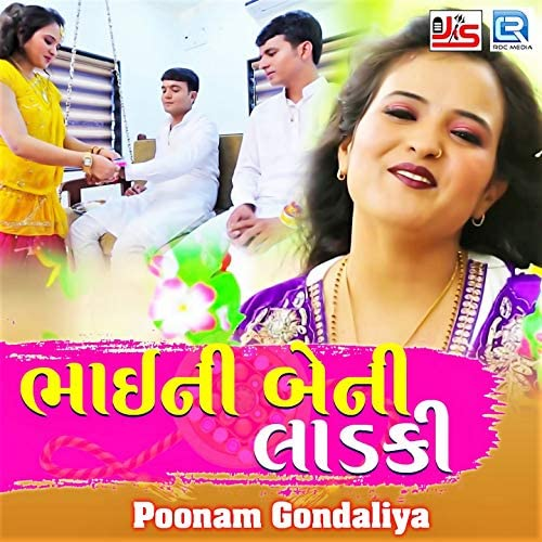 Dayaram Gondaliya, Poonam Gondaliya