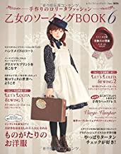 Book of Girls Otome no Sewing Vol. 6 ~ Handmade Gothic Lolita Fashion (Lady boutique series no.3896) [JAPANESE EDITION]