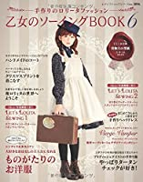 乙女のソーイングBOOK 6 (レディブティックシリーズno.3896)