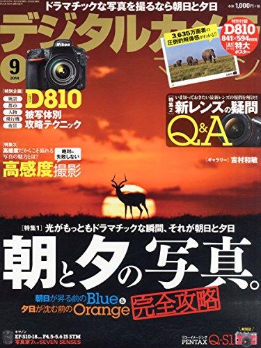 デジタルカメラマガジン 2014年9月号