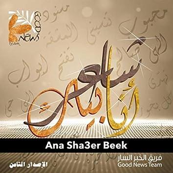 Ana Sha3er Beek