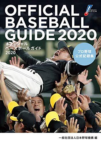オフィシャル・ベースボール・ガイド2020: プロ野球公式記録集