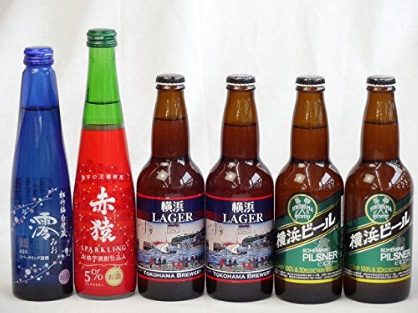 空港四貪欲スパークリングパーティ6本セット 日本酒スパークリング清酒(澪300ml) 本格紫芋焼酎スパークリング(赤猿300ml)(横浜ラガー330ml×2本 横浜ビールピルスナー330ml×2本)