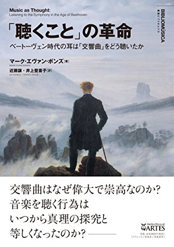 「聴くこと」の革命: ベートーヴェン時代の耳は「交響曲」をどう聴いたか (叢書ビブリオムジカ)