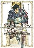代闘士ハイコの事件簿(1) (モーニング KC)