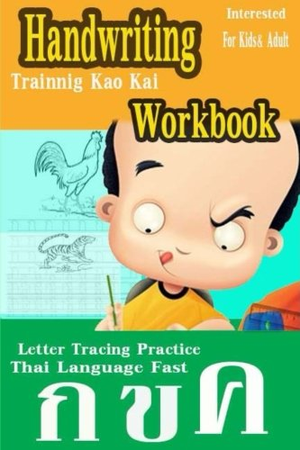 Compare Textbook Prices for Handwriting Workbook: Thai Language Experience Approach Fast Letter Tracing Practice Kids & Adult Trainnig Kao Kai Printing Add New Leaning Interested Workbook Edition ISBN 9781981156511 by M, Naiyana